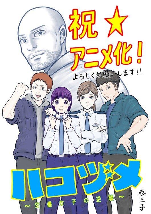 Police in a Pod Manga Miko Yasu Anime Madhouse Teaser 2022