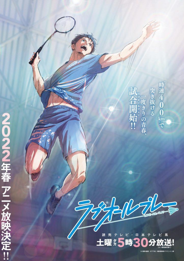 Love All Play Anime Teaser Visuel Promotionnel Nippon Animation Studio OLM Asami Koseki Badminton Animé Sport