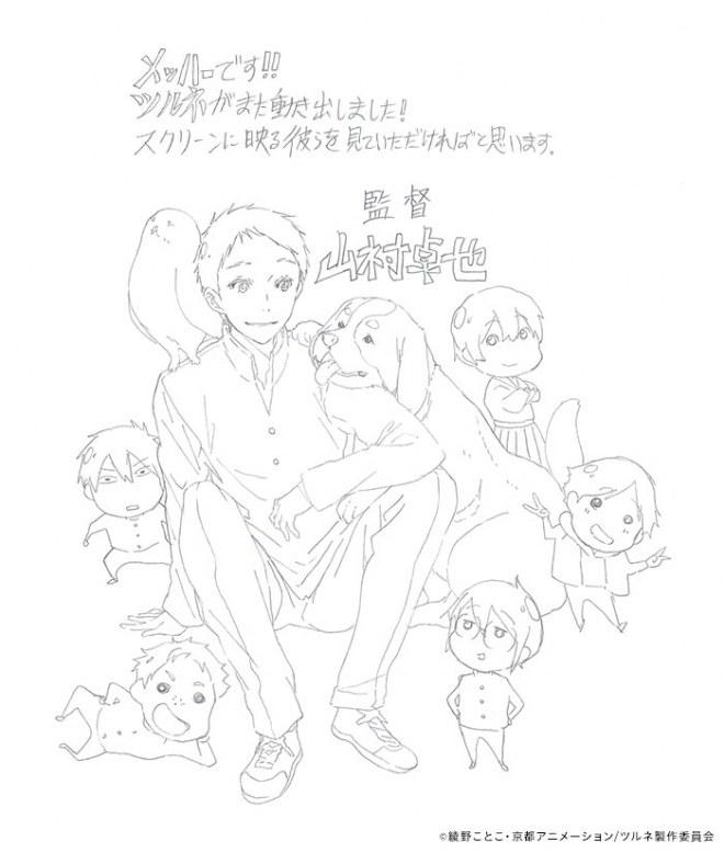 Tsurune Anime Film d'animation Kyoto Animation Yamamura Takuya Ayono Kotoko Morimoto Chinatsu Teaser Trailer