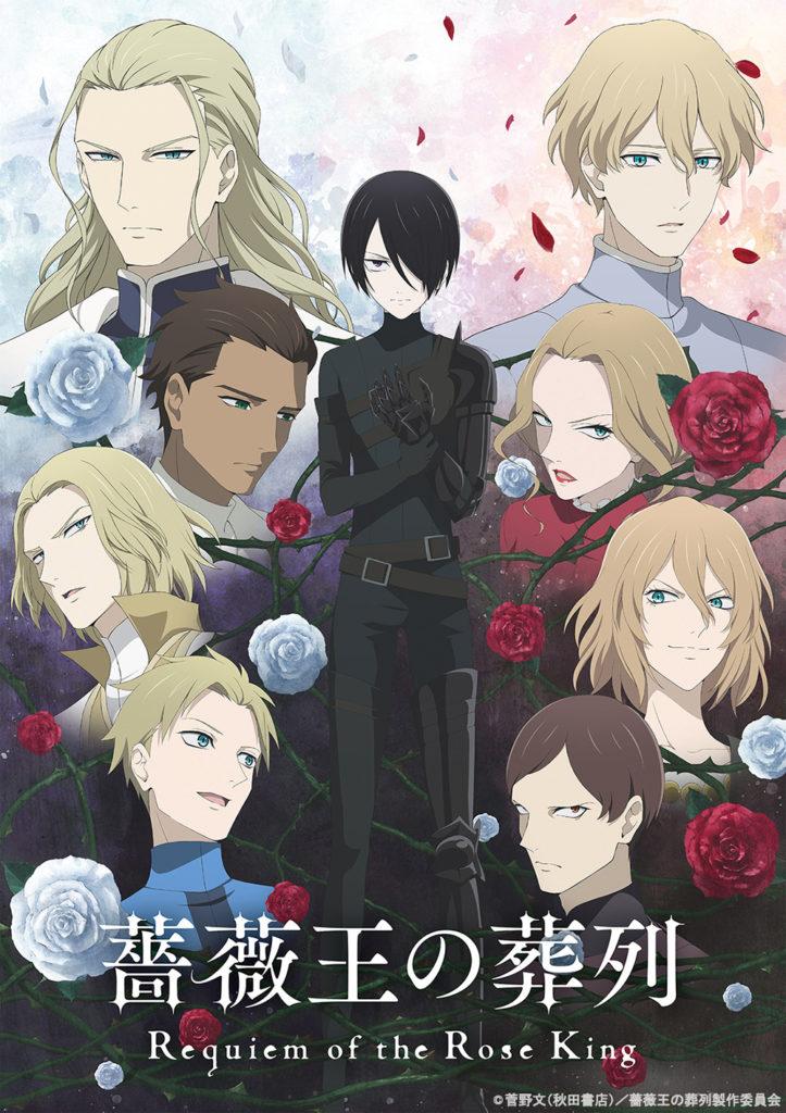 Requiem of the Rose King Le Requiem du Roi des Roses Aya Kanno Shojo Seinen Adaptation anime J.C.Staff Automne 2021 Hiver 2022 Printemps 2022 Janvier 2022 Trailer