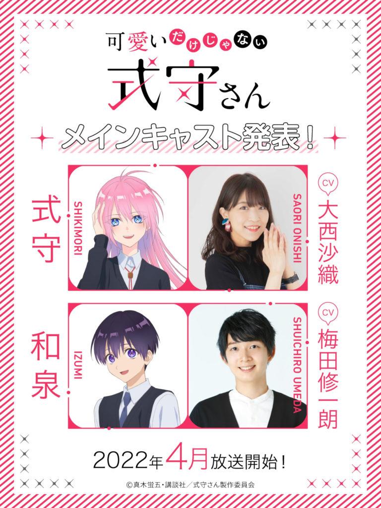 Kawaii Dake Janai Shikimori-san Keigo Maki Anime Annonce Avril 2022 Anime Printemps Shikimori's Not Just a Cutie Doga Kobo